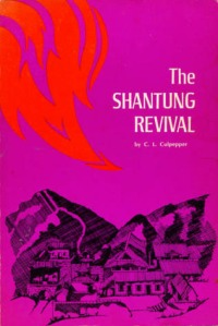 The Shantung Revival by C.L. Culpepper